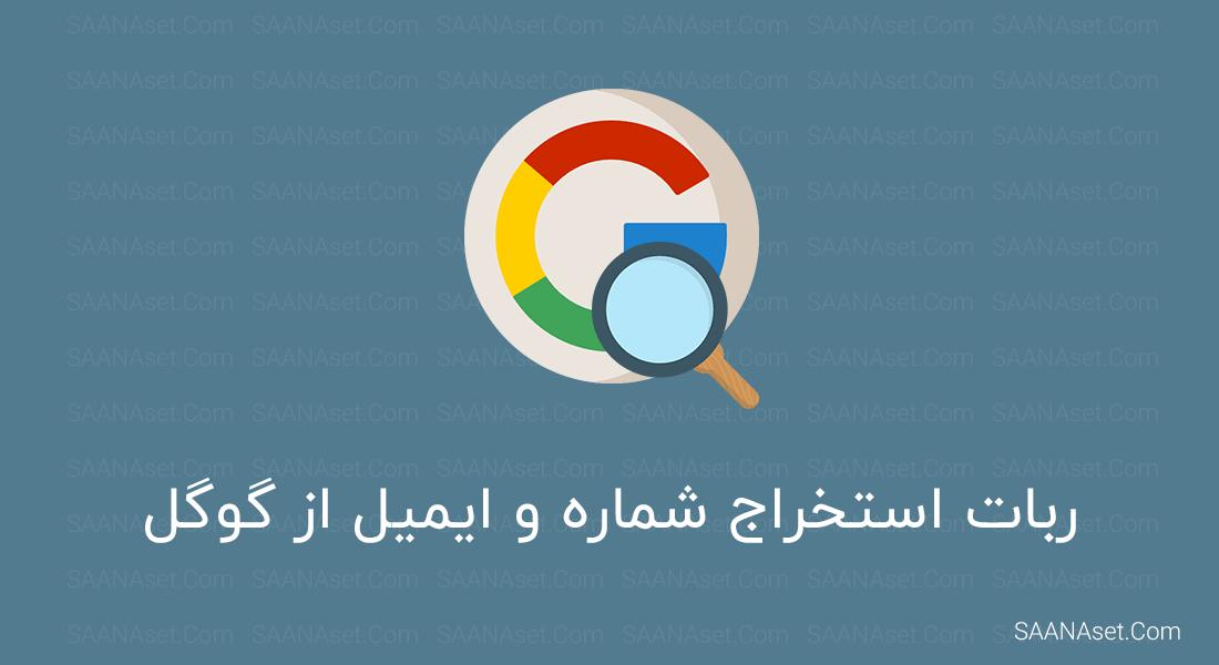 ربات استخراج شماره و ایمیل از گوگل - ساناست