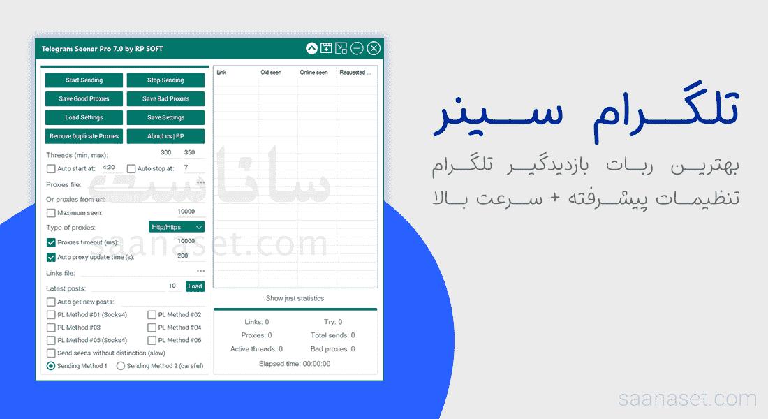 تلگرام سینر - ساناست