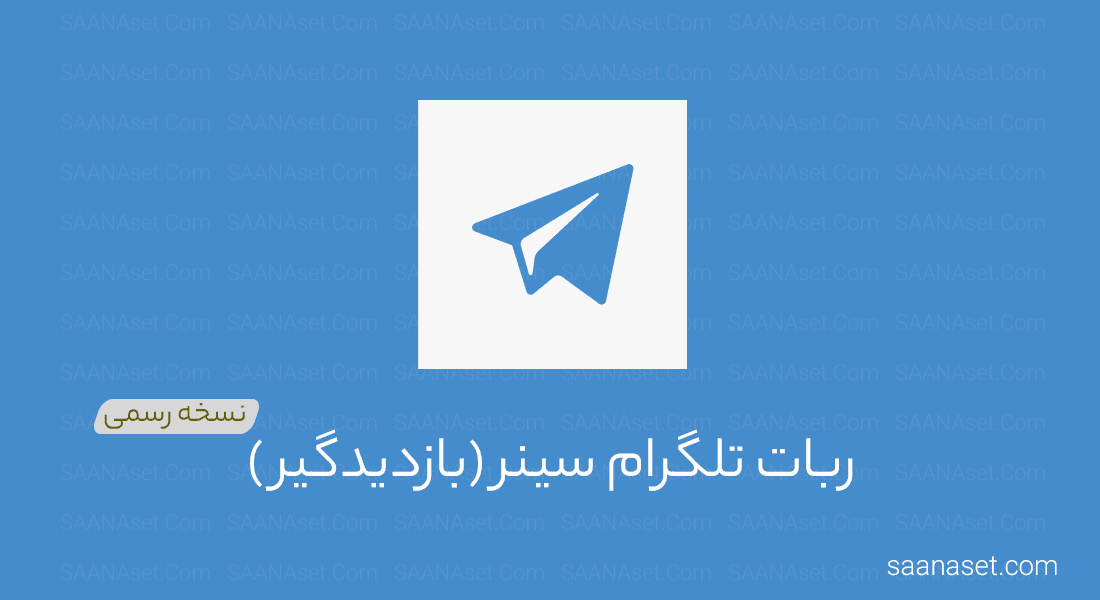 ربات تلگرام سینر - ساناست