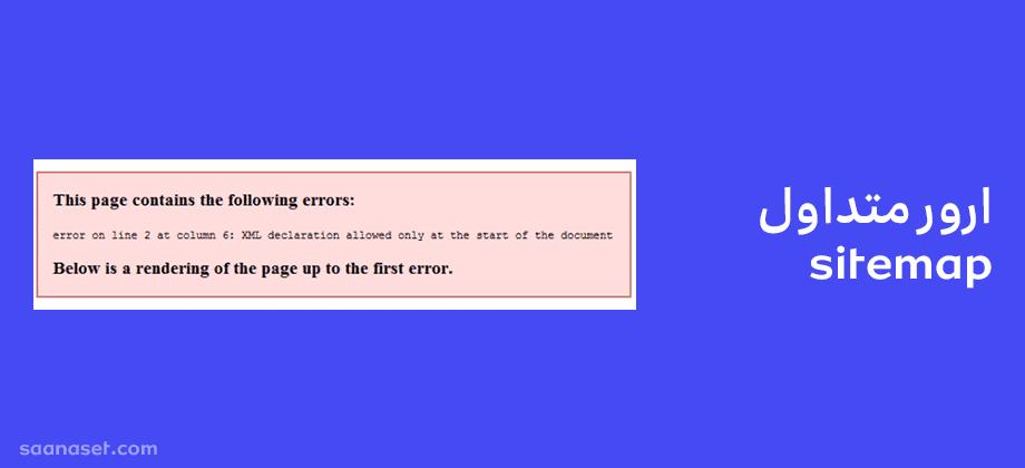 ارور XML declaration سایت مپ - ساناست