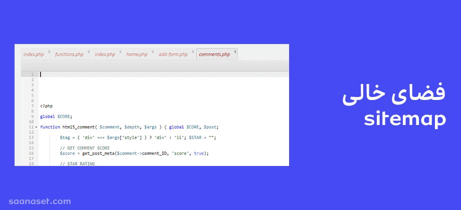 حل مشکل sitemap وردپرس و پاکسازی فضای خالی - ساناست