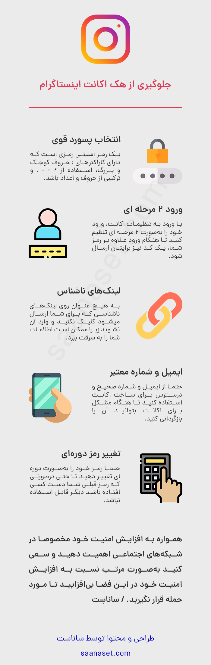 جلوگیری از هک اکانت اینستاگرام - ساناست