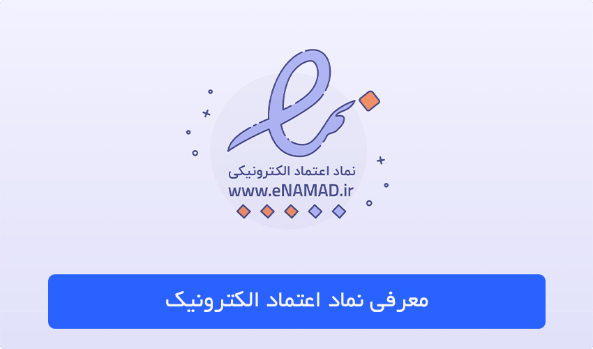 معرفی نماد اعتماد الکترونیکی - ساناست