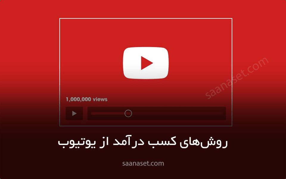 کسب درآمد از یوتیوب - ساناست