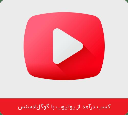 کسب درآمد از یوتیوب با google AdSense - ساناست