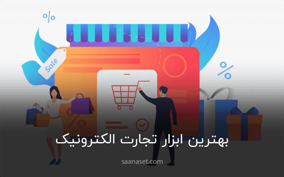 معرفی ابزار تجارت الکترونیک - ساناست