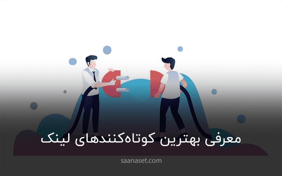 معرفی بهترین سرویسهای کوتاه کننده لینک رایگان - ساناست