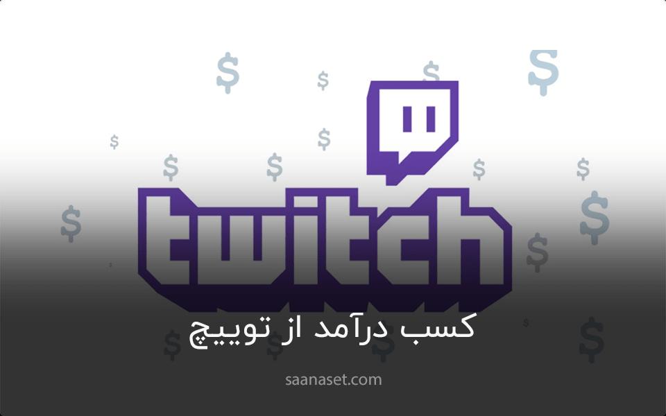 کسب درآمد از twitch - ساناست
