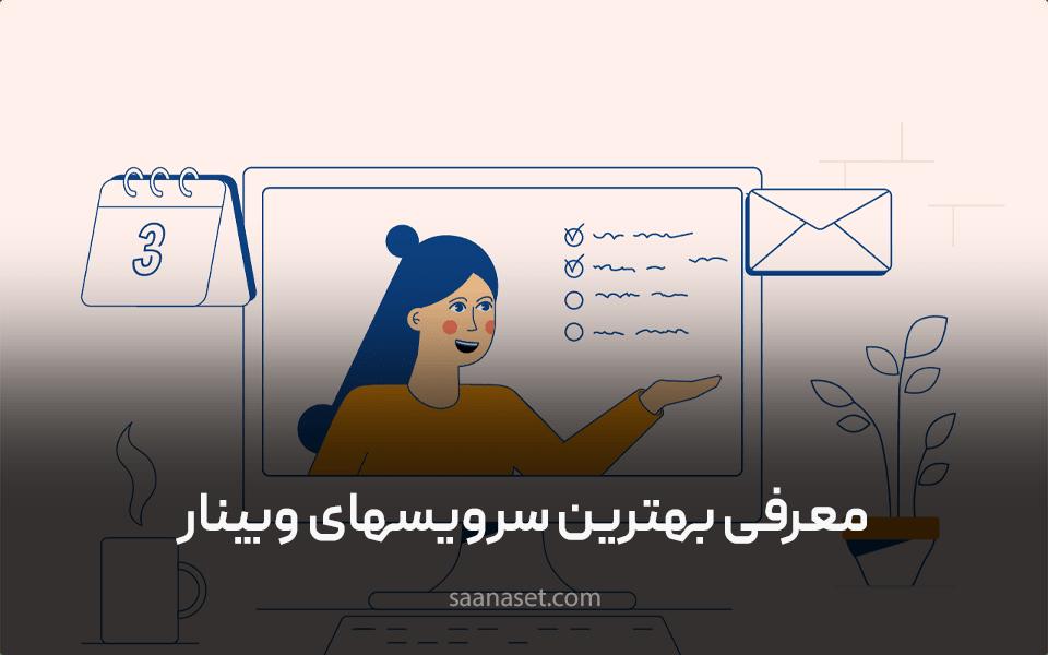 معرفی بهترین سرویس های وبینار - ساناست