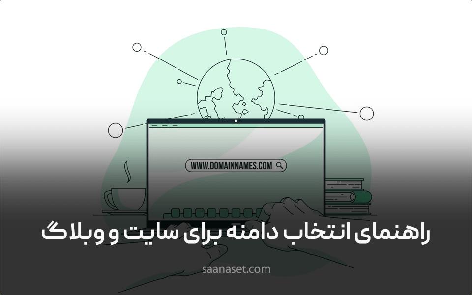 راهنمای انتخاب دامنه برای سایت و وبلاگ - ساناست