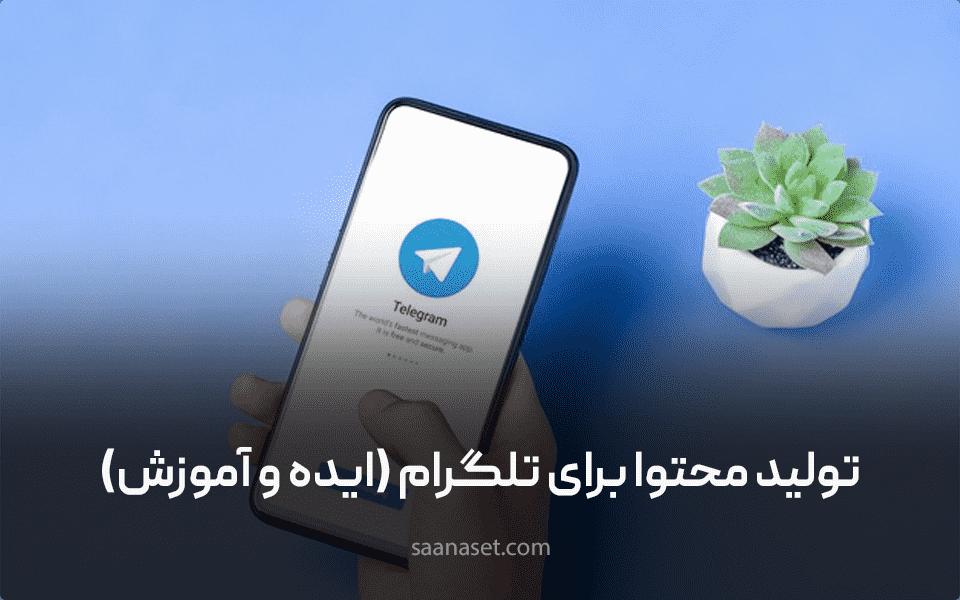 ایده تولید محتوا برای تلگرام - ساناست