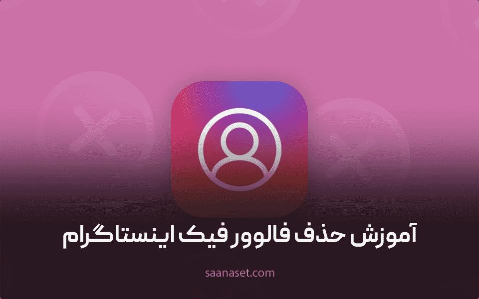 آموزش حذف فالوور فیک اینستاگرام - ساناست